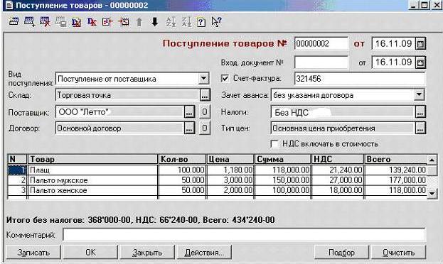 бухгалтерский учёт скидок поставщиков плата: договоренности