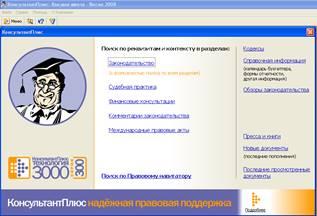 Реферат на тему информационная система консультант плюс 2997