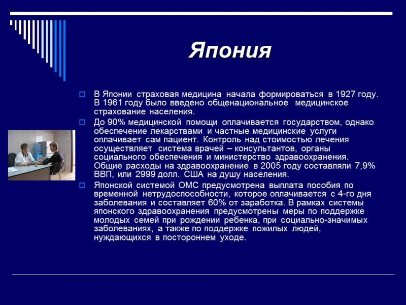 Реферат Социальное страхование за рубежом all referats com  Социальное страхование за рубежом